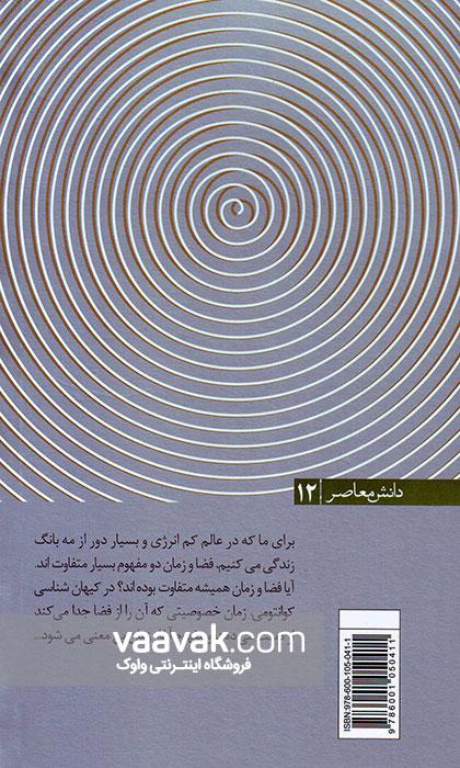 کتاب کیهانشناسی