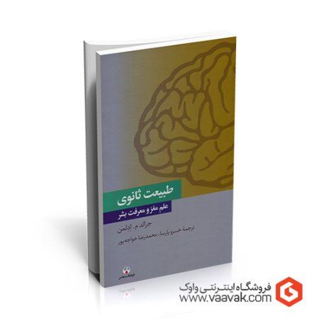 کتاب طبیعت ثانوی؛ علم مغز و معرفت بشر