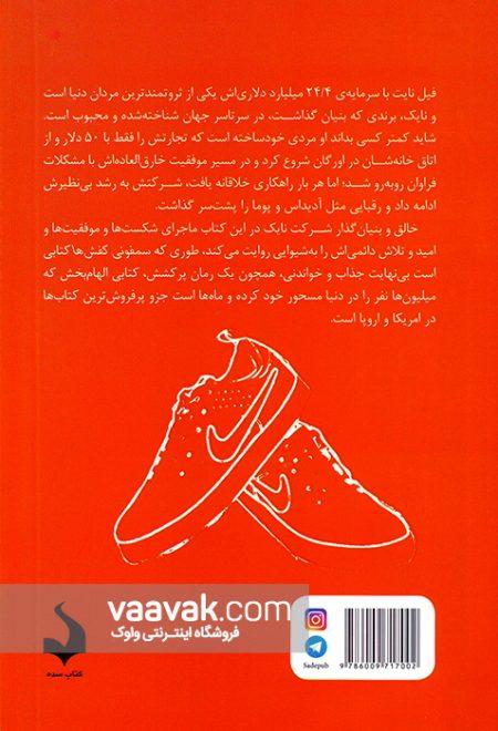 تصویر پشت جلد کتاب سمفونی کفشها؛ خاطرات بنیانگذار شرکت نایک