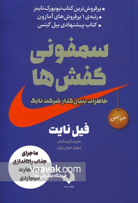 تصویر روی جلد کتاب سمفونی کفشها؛ خاطرات بنیانگذار شرکت نایک