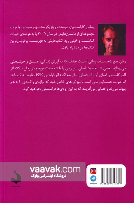 تصویر پشت جلد کتاب صورت حساب