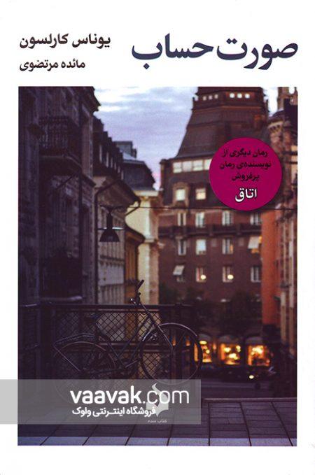 تصویر روی جلد کتاب صورت حساب