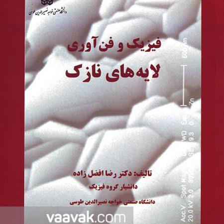 تصویر روی جلد کتاب فیزیک و فنآوری لایههای نازک