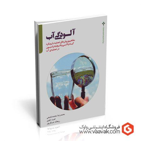 کتاب آلودگی آب؛ مفاهیم و روشهای تصفیه، با رویکرد گیاهپالایی و نانوفیلتراسیون در تصفیهی آب