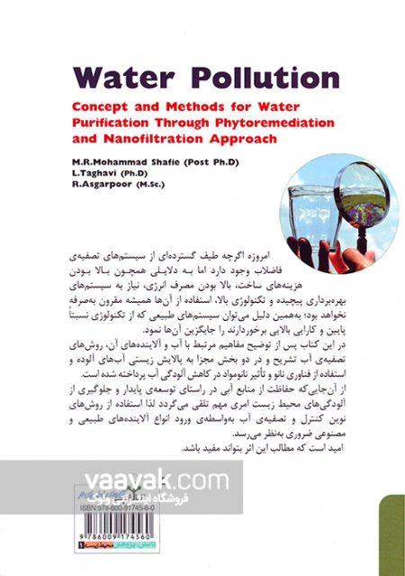 تصویر پشت جلد کتاب آلودگی آب؛ مفاهیم و روشهای تصفیه، با رویکرد گیاهپالایی و نانوفیلتراسیون در تصفیهی آب