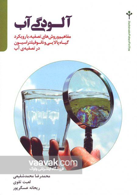 تصویر روی جلد کتاب آلودگی آب؛ مفاهیم و روشهای تصفیه، با رویکرد گیاهپالایی و نانوفیلتراسیون در تصفیهی آب