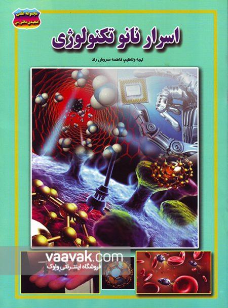 تصویر روی جلد کتاب اسرار نانوتکنولوژی