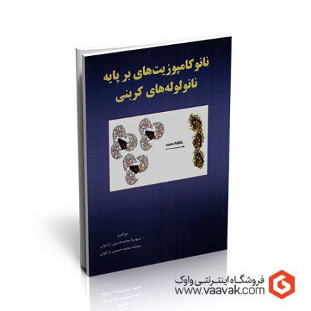 کتاب نانوکامپوزیتها بر پایه نانولولههای کربنی