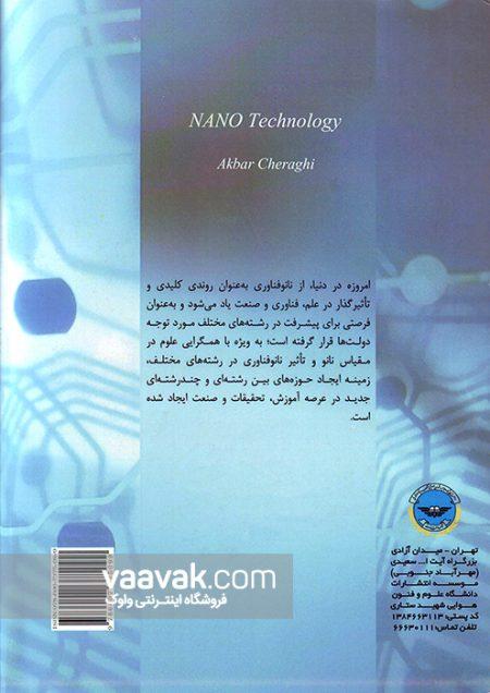 تصویر پشت جلد کتاب نانوفناوری