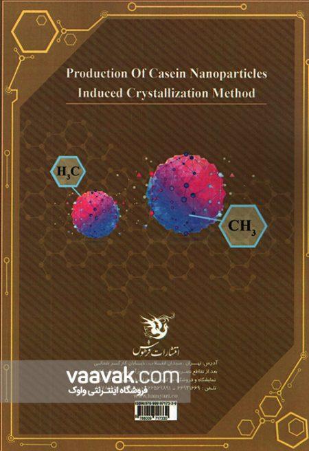 تصویر پشت جلد کتاب تولید نانوذرات کازئین به روش کریستالیزاسیون القایی