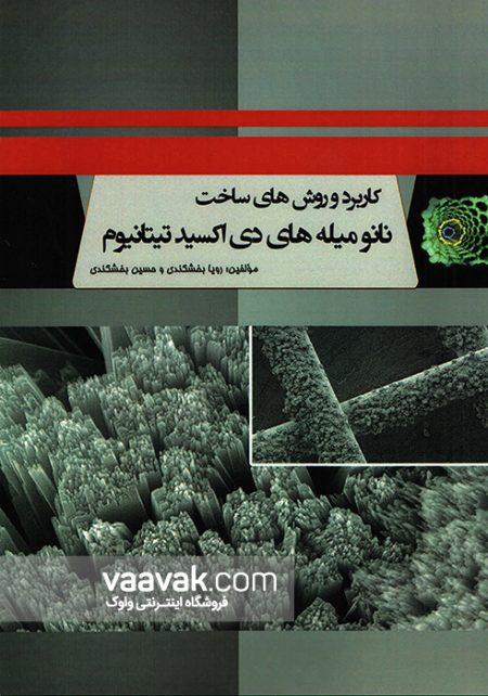 تصویر روی جلد کتاب کاربرد و روشهای ساخت نانومیلههای دیاکسید تیتانیوم