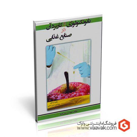 کتاب نانوتکنولوژی و کاربرد آن در صنایع غذایی