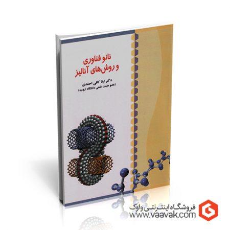 کتاب نانوفناوری و روشهای آنالیز