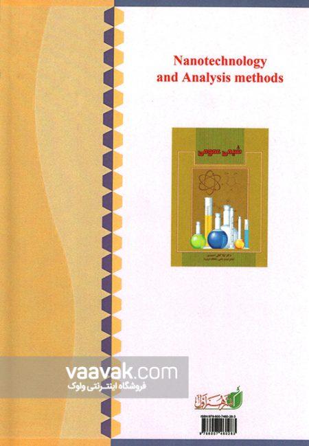 تصویر پشت جلد کتاب نانوفناوری و روشهای آنالیز