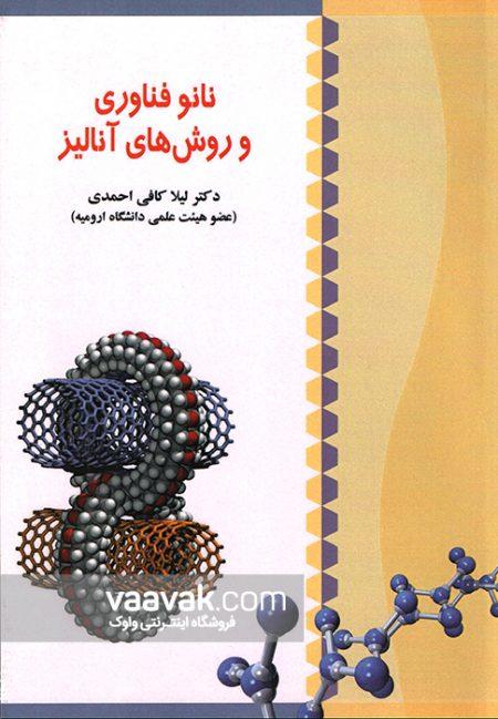 تصویر روی جلد کتاب نانوفناوری و روشهای آنالیز