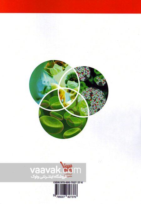 تصویر پشت جلد کتاب نانودارورسانی و کاربردهای آن در سرطان مغز