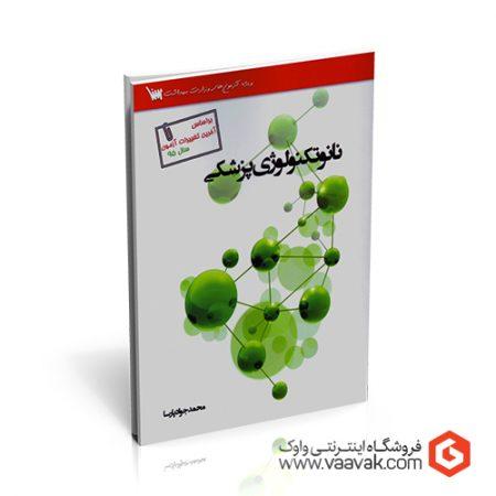 کتاب نانوتکنولوژی پزشکی