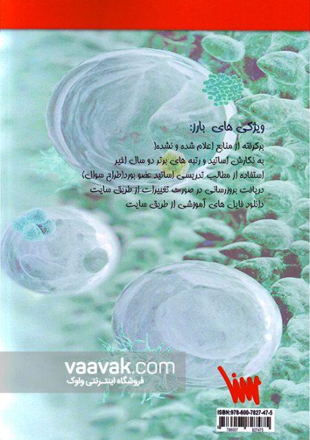تصویر پشت جلد کتاب نانوتکنولوژی پزشکی