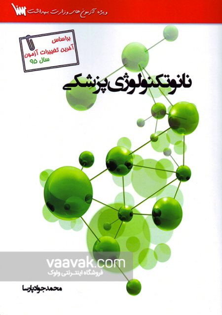 تصویر روی جلد کتاب نانوتکنولوژی پزشکی