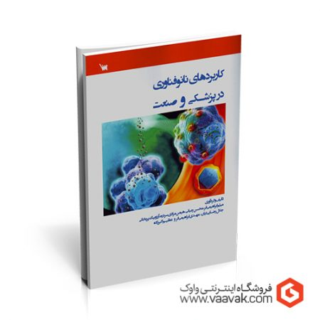 کتاب کاربردهای نانوفناوری در پزشکی و صنعت