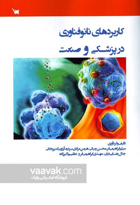 تصویر روی جلد کتاب کاربردهای نانوفناوری در پزشکی و صنعت