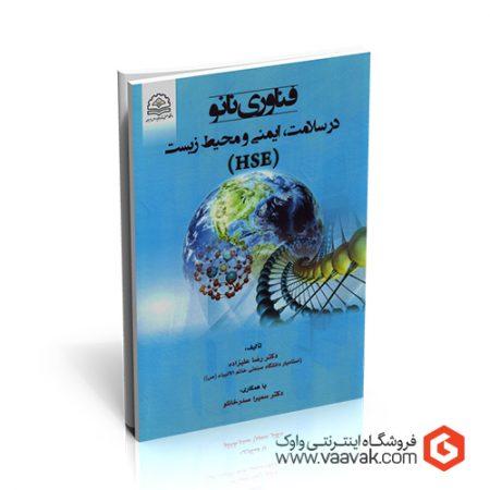 کتاب فناوری نانو در سلامت، ایمنی و محیط زیست (HSE)