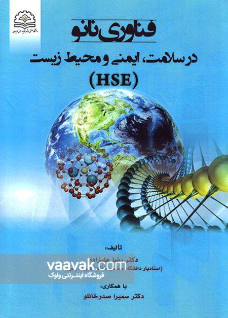 تصویر روی جلد کتاب فناوری نانو در سلامت، ایمنی و محیط زیست (HSE)