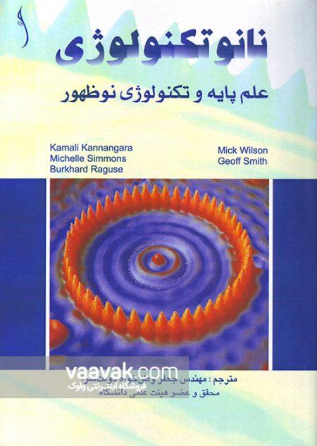 تصویر روی جلد کتاب نانوتکنولوژی؛ علم پایه و تکنولوژی نوظهور