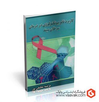 کتاب کاربرد نانوبیوتکنولوژی در درمان سرطان سینه
