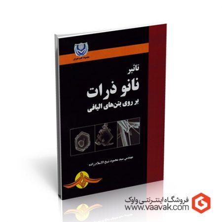 کتاب تاثیر نانوذرات بر روی بتنهای الیافی