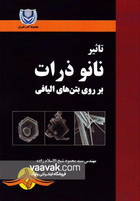 تصویر روی جلد کتاب تاثیر نانوذرات بر روی بتنهای الیافی