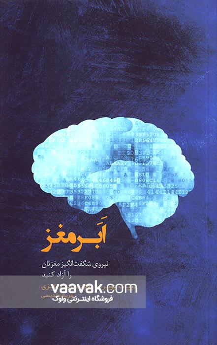 تصویر روی جلد کتاب ابرمغز؛ نیروی شگفتانگیز مغزتان را آزاد کنید