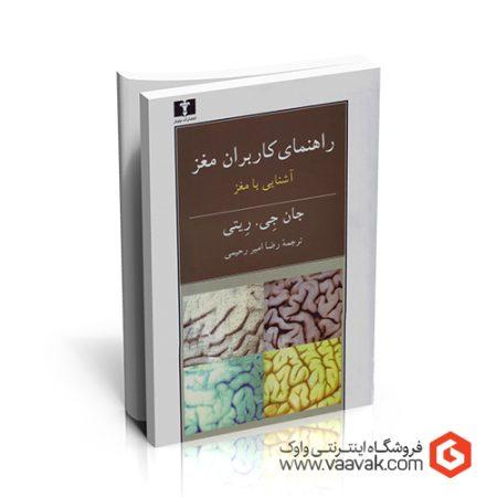 کتاب راهنمای کاربران مغز (آشنایی با مغز)