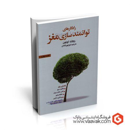 کتاب راهکارهای توانمندسازی مغز