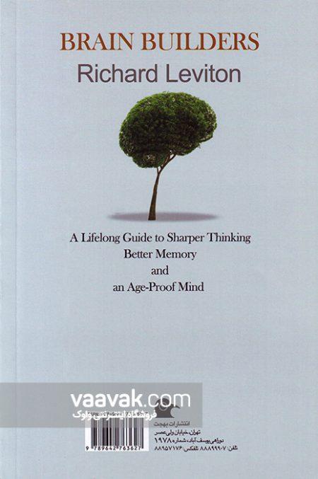 تصویر پشت جلد کتاب راهکارهای توانمندسازی مغز