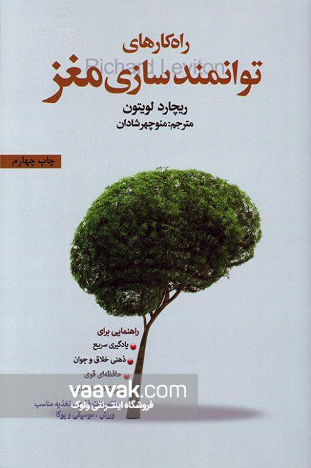 تصویر روی جلد کتاب راهکارهای توانمندسازی مغز