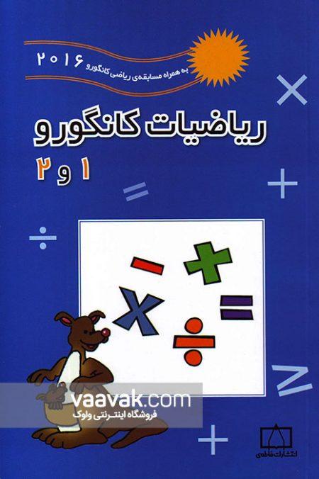 کتاب ریاضیات کانگورو ۱ و ۲