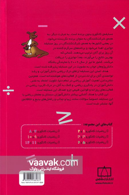 تصویر پشت جلد کتاب ریاضیات کانگورو ۳ و ۴
