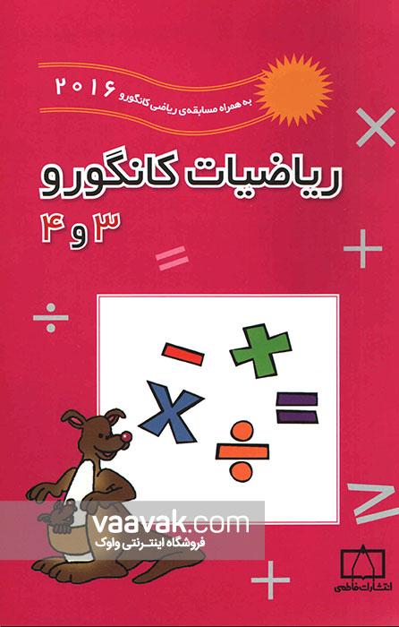 کتاب ریاضیات کانگورو ۳ و ۴