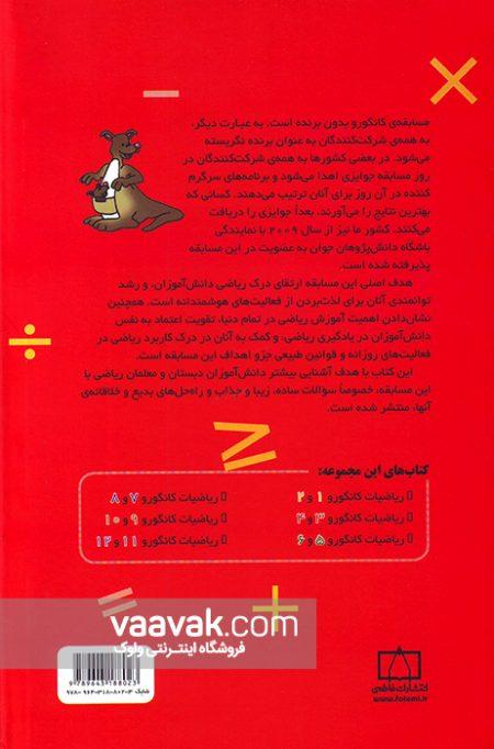 تصویر پشت جلد کتاب ریاضیات کانگورو ۵ و ۶