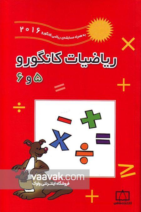 کتاب ریاضیات کانگورو ۵ و ۶