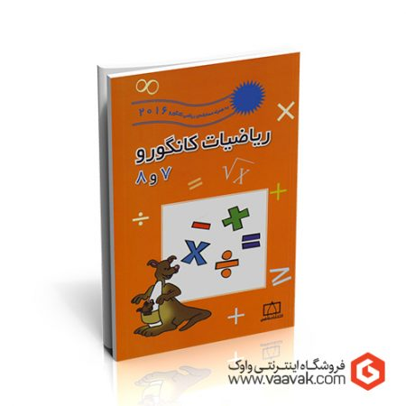 کتاب ریاضیات کانگورو ۷ و ۸
