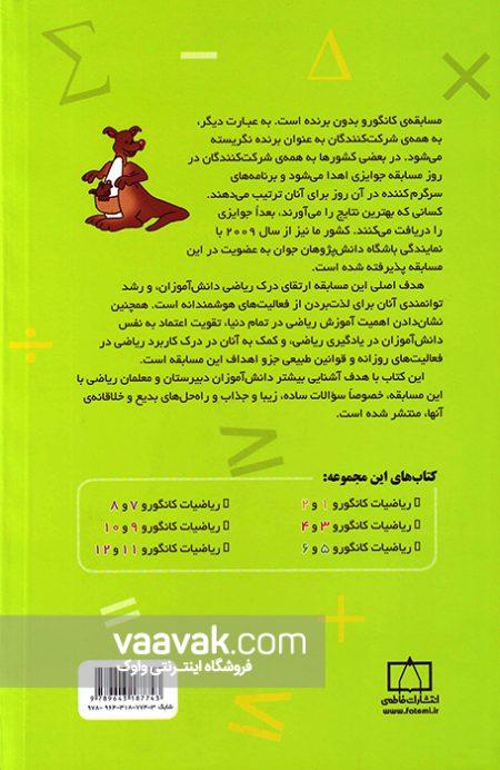 تصویر پشت جلد کتاب ریاضیات کانگورو ۹ و ۱۰