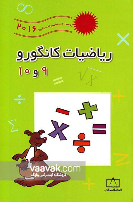 کتاب ریاضیات کانگورو ۹ و ۱۰