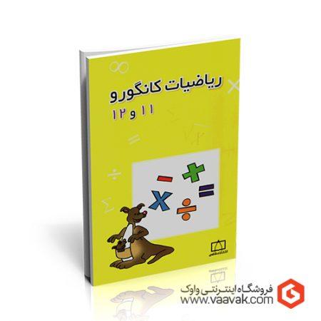 کتاب ریاضیات کانگورو ۱۱ و ۱۲