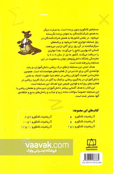 تصویر پشت جلد کتاب ریاضیات کانگورو ۱۱ و ۱۲
