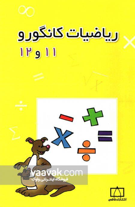 تصویر روی جلد کتاب ریاضیات کانگورو ۱۱ و ۱۲