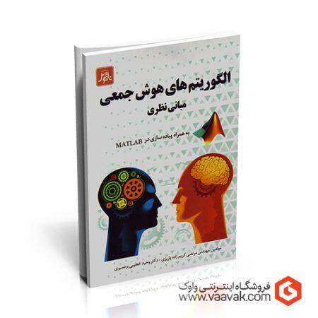کتاب الگوریتمهای هوش جمعی؛ مبانی نظری به همراه پیادهسازی در MATLAB