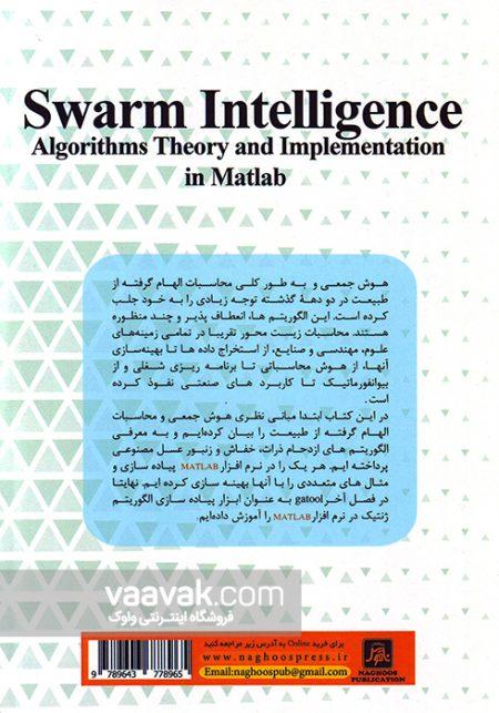 تصویر پشت جلد کتاب الگوریتمهای هوش جمعی؛ مبانی نظری به همراه پیادهسازی در MATLAB