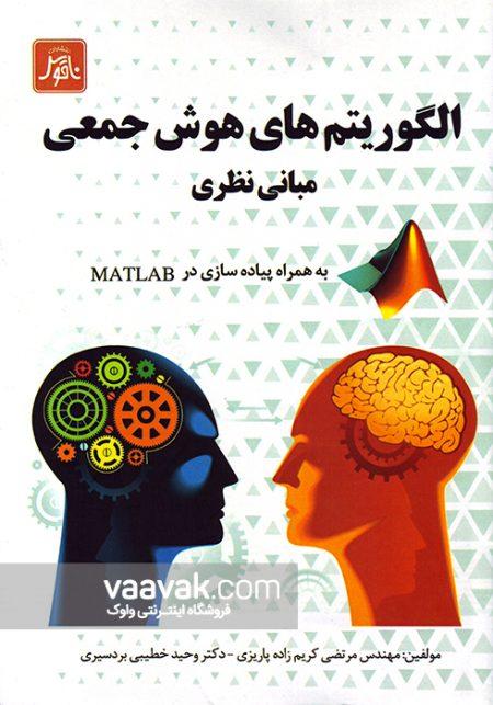 تصویر روی جلد کتاب الگوریتمهای هوش جمعی؛ مبانی نظری به همراه پیادهسازی در MATLAB